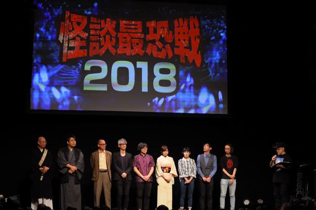 怪談最恐戦2018