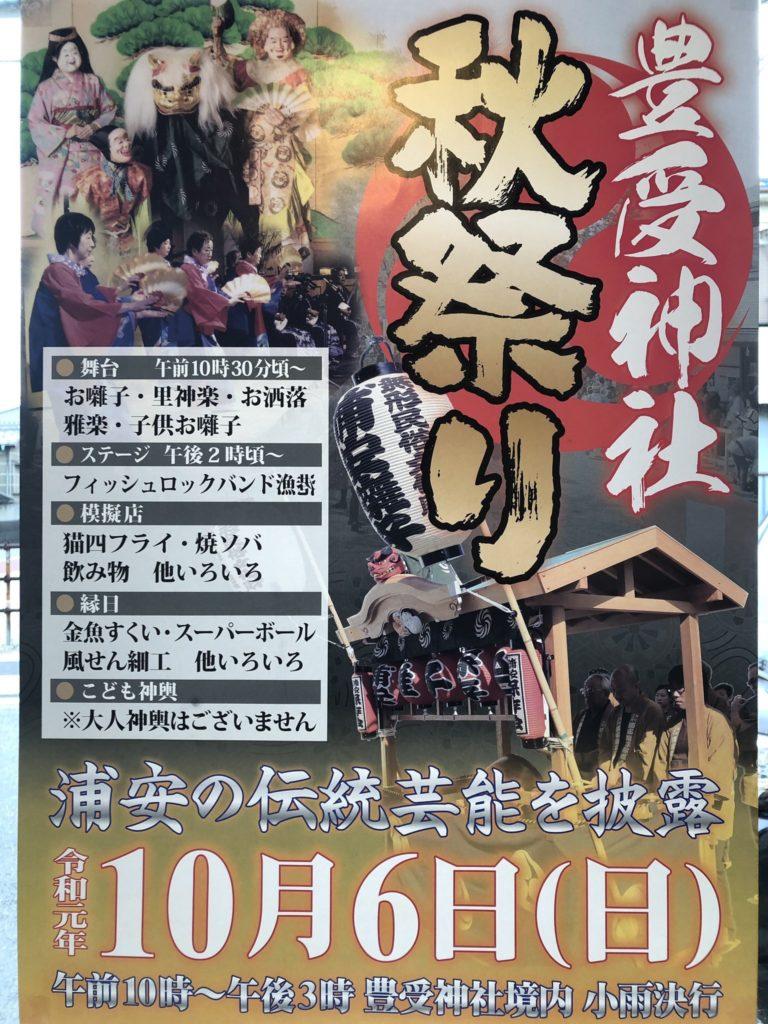 浦安・豊受神社「秋祭り」ポスター