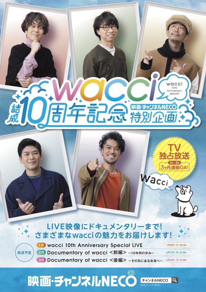 『wacci 結成10周年記念特別企画』特設サイト