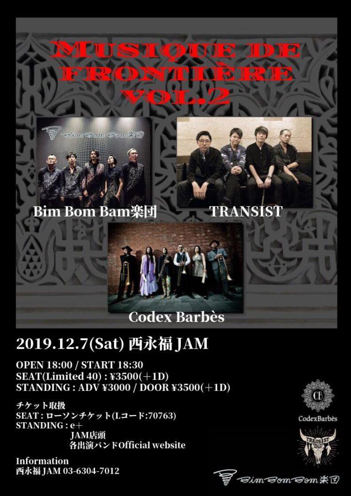 2019年12月7日 西永福JAM