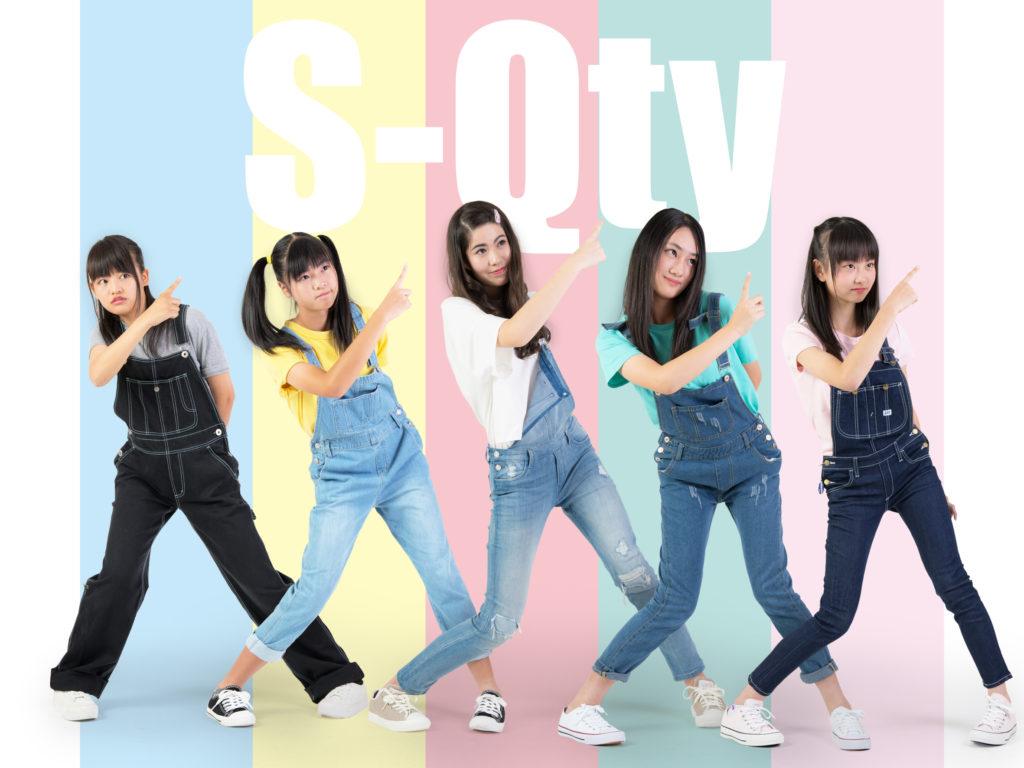 3代目「S-Qty (エス・キューティ)」