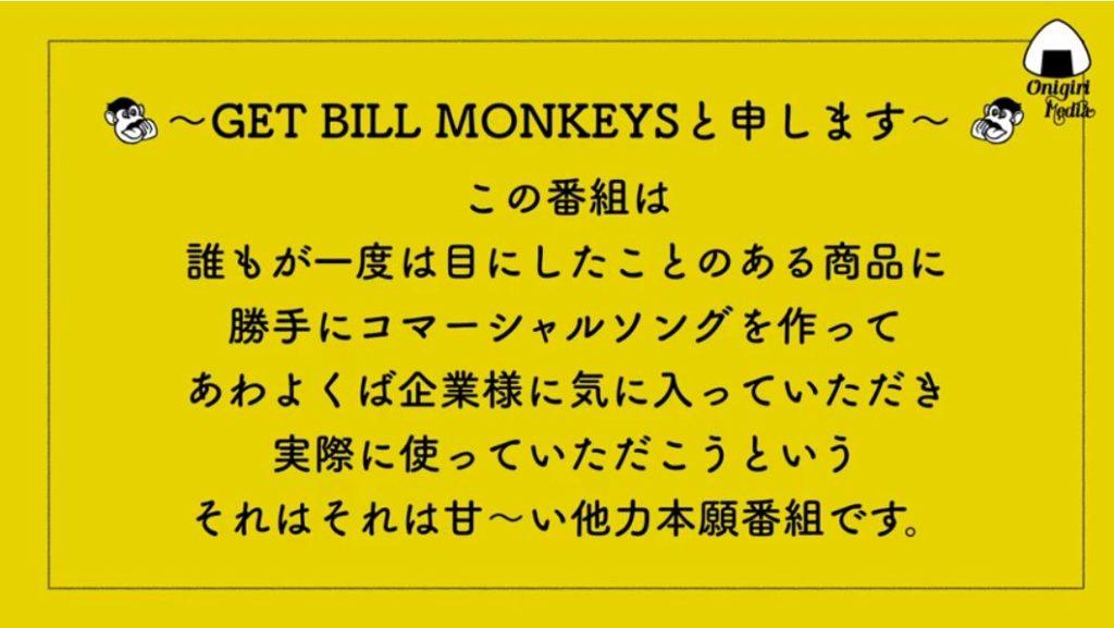 ふんわり名人のCMソング作ってみよう 〜GET BILL MONKEYSと申します〜